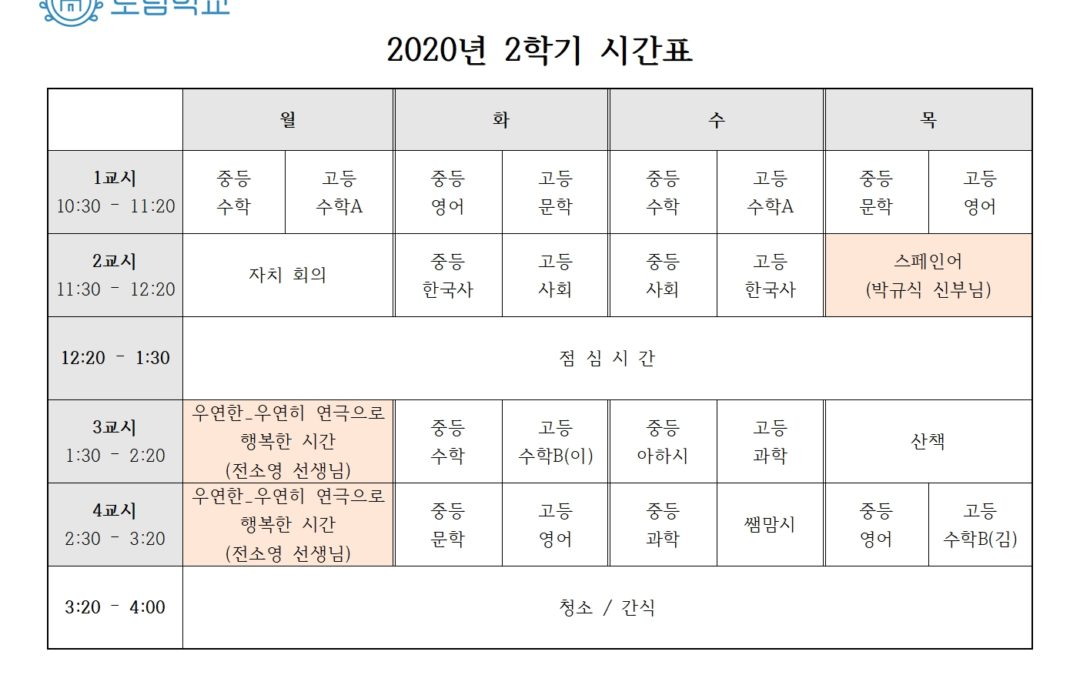 2학기 시간표